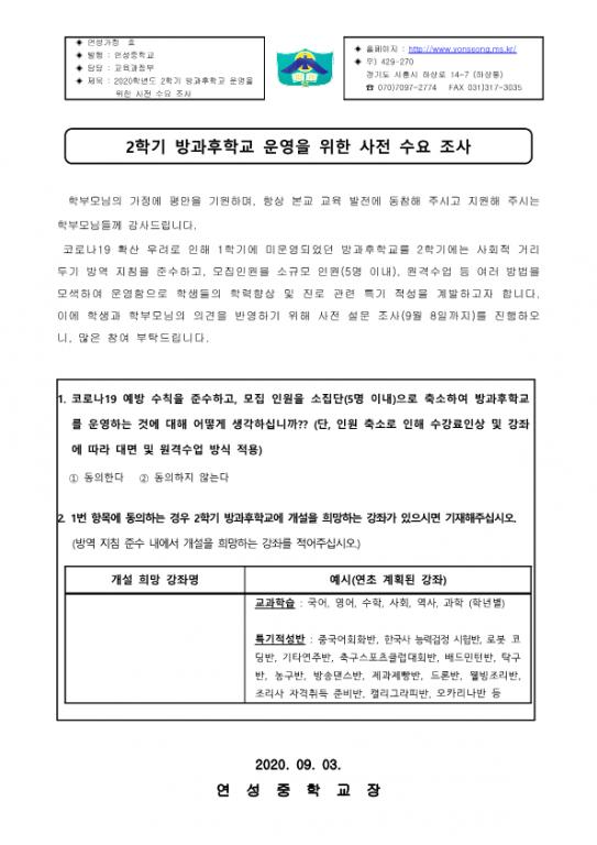 2020 2학기 방과후학교 운영을 위한 사전 수요 조사 가정통신문